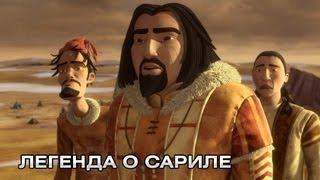 Легенда о Сариле - Русский трейлер