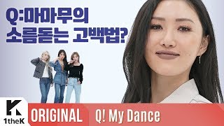Q! My Dance(맞춤): MAMAMOO(마마무) _ gogobebe(고고베베)