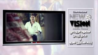 تحميل و مشاهدة مدحت صالح - دور ياموتور MP3