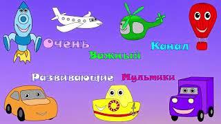 Развивающие мультфильмы для самых маленьких №6. Развивающие мультики для детей