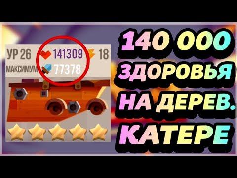 Download 140 000 Cats Crash Arena Turbo Stars | Dangdut Mania