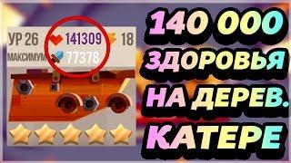 140 000 ЗДОРОВЬЯ НА ДЕРЕВЯННОМ КАТЕРЕ! СОЗДАЛИ СВОЕГО БОТА В КЭТС! - CATS: Crash Arena Turbo Stars