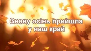 Знову осінь прийшла у наш край (християнська пісня)