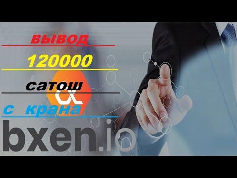 Вывод 120000 сатош с крана BXEN