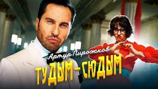 Артур Пирожков - #тудым-Сюдым