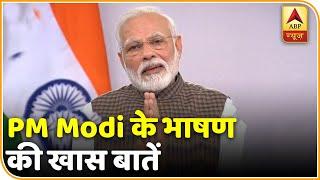 Key highlights: 21 दिन के लॉकडाउन से जुड़ी PM Modi के भाषण की खास बातें | ABP News Hindi