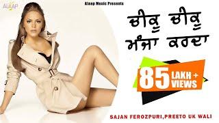 Chiku Chiku Manja Karda l  l Sajan Ferozpuri l Preeto UK Wali l New Punjabi Song 2018 l Alaap Music