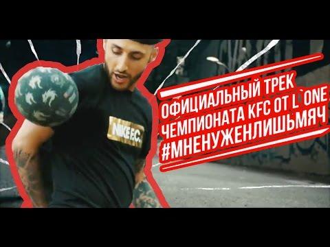 L'One – мне нужен лишь мяч - Гимн Чемпионата KFC ( Новый клип, 2015)