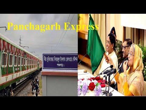 পঞ্চগড় এক্সপ্রেসের উদ্বোধন করলেন প্রধানমন্ত্রী | PM opens 'Panchagarh Express' train service