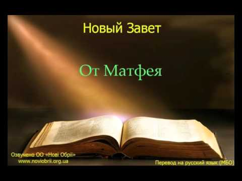 Библия.  Евангелие от Матфея.  Глава 7