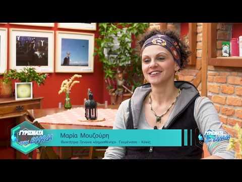 Οι «Αργοναύτες» Κιλκίς στην εκπομπή «Γυρίσματα στην Ελλάδα»
