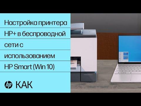 Настройка принтера HP+ в беспроводной сети с использованием HP Smart (Win 10)
