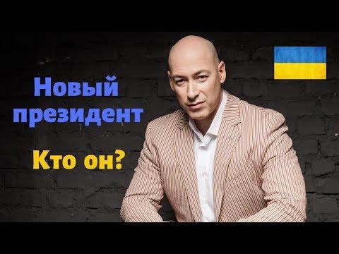 ДМИТРИЙ ГОРДОН О НОВОМ КАНДИДАТЕ В ПРЕЗИДЕНТЫ