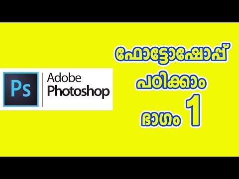 Photoshop CC Class 1 Malayalam Video Tutorial