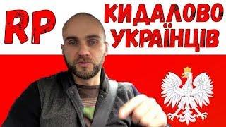 Кидалово украинцев на работе в Польше! BIZEMIGRANT