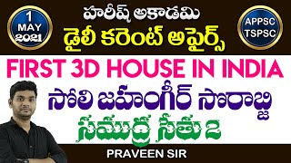 Daily Current Affairs in Telugu   1 May 2021   Hareesh Academy   APPSC   TSPSC   Group2   SI-PC