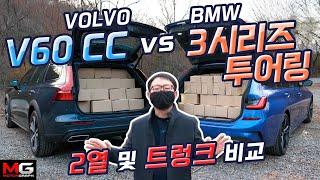 [모터그래프] 볼보 V60 CC vs BMW 3시리즈 투어링, 뒷좌석과 트렁크 비교…실용성 최강자는?