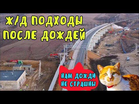 Крымский мост(01.12.2019)Ж/Д подходы после дождей от Северного портала и Биельского моста.Проверим!