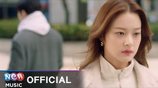 [LYRIC VIDEO] Sondia - This Is Love | 어느 날 우리 집 현관으로 멸망이 들어왔다 OST