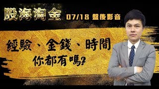 胡毓棠 股海淘金【經驗、時間、金錢你都有嗎?】影音分析 2018/07/18