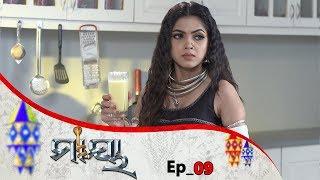 Maaya-Kahani Eka Nagunira   Full Ep 09   22nd jan 2020   Odia Serial – TarangTV