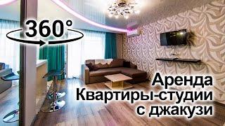 Квартира-студия с джакузи в Аренду | Ярославль | Видео 360° VR
