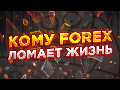 Forexpf курс eur rub