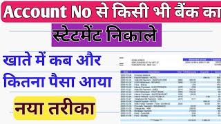 Account Number se Bank ka Transaction Check kare || How to check bank balance With Account Number ||