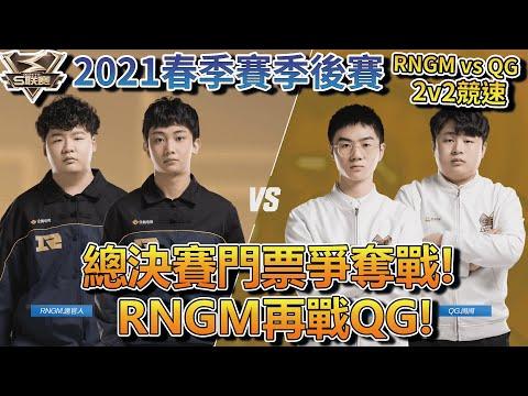 QQ飛車RNGM再戰QG到底誰能挺進冠軍賽