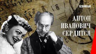 Антон Иванович сердится / Anton Ivanovich Is Angry (1941) фильм смотреть онлайн