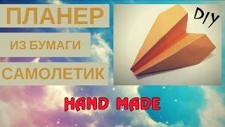 Самолетик из бумаги. Как сделать  ПЛАНЕР своими руками! DIY Оригами для детей! #САМОЛЕТ  #ОРИГАМИ  - - - - - - - - - - - - - - - - - - - - - - - - - - - - - - - -  Подписывайся на мой канал https://goo.gl/sCxmA6  Я в twitter