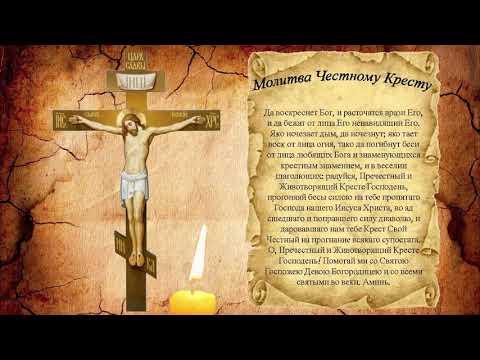 Молитва Честному Кресту Да воскреснет Бог и расточатся врази Его