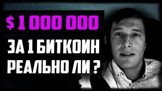 БИТКОИН [BITCOIN]  может стоить $ 1 000 000 ? 🔴Прогноз 2018