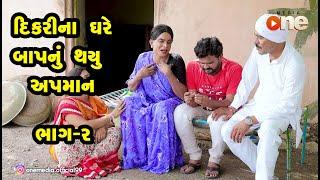 Dikari Na Ghare Baap Nu thayu apman - Part 2   Gujarati Comedy   One Media