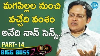 Bigg Boss 2 Contestant Babu Gogineni Exclusive Interview Part #14 || Dil Se With Anjali