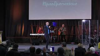 17.11.19 Богослужение церкви Преображение ч2.