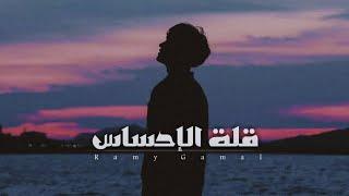 Ramy Gamal - Ellet El Ehsas | رامي جمال - قلة الإحساس (Lyrics Video). تحميل MP3