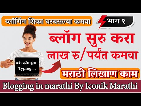 ब्लॉगिंग शिका घरबसल्या कमवा   How to start blogging in Marathi   Blog meaning in Marathi