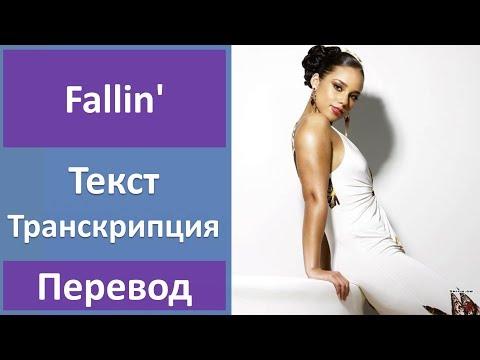 Alicia Keys - Fallin' - текст, перевод, транскрипция