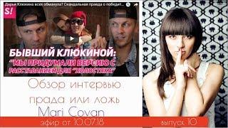 Обзор интервью БЫВШЕГО Дарьи Клюкиной. Врет или говорит правду?