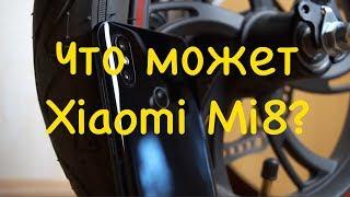 Xiaomi Mi 8  опыт использования