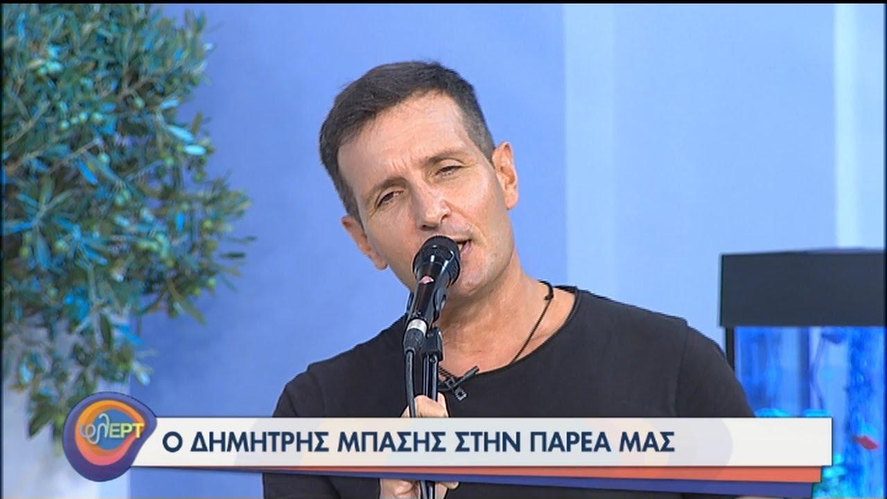 Ο Δημήτρης Μπάσης φλΕΡΤαρει στην παρέα μας! | 08/09/2020 | ΕΡΤ