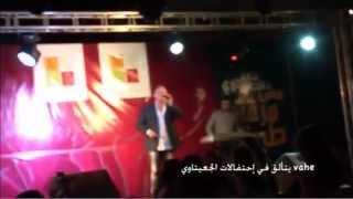 تحميل اغاني ايهاب نغم يتألق في إحتفالات الجعيتاوي MP3