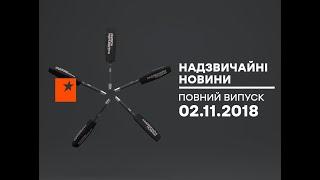 Чрезвычайные новости (ICTV) - 02.11.2018