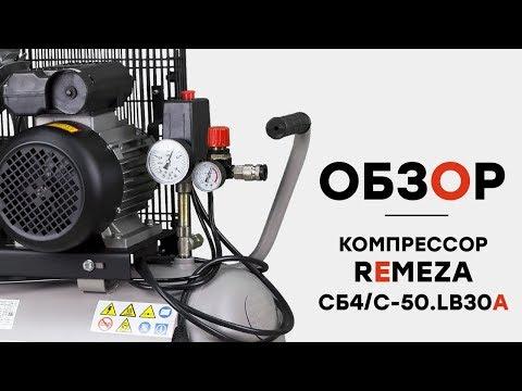 Компрессор Remeza СБ4/С-50.LB30A