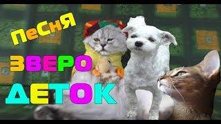 Песенка зверодеток | кот, пёс и котенок поют детскую песенку