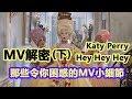 ◆MV解密(下)◆ 聊聊古人八卦 有益身心健康 Katy Perry—Hey Hey Hey