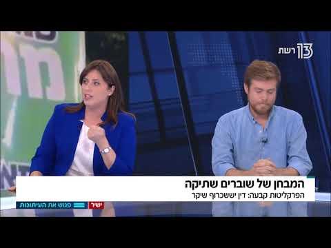 אבנר גבריהו וציפי חוטובלי   פגוש את העיתונות   18.11.17
