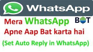 whatsapp reply bot - मुफ्त ऑनलाइन वीडियो
