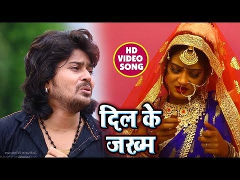 #Vishal_Gagan का 2018 का सबसे दर्द भरा #Video_Song - #Dil_Ke_Jhakm - दिल के जख्म - Bhojpuri Sad Song